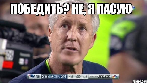 Pete Carroll Superbowl Meme 4