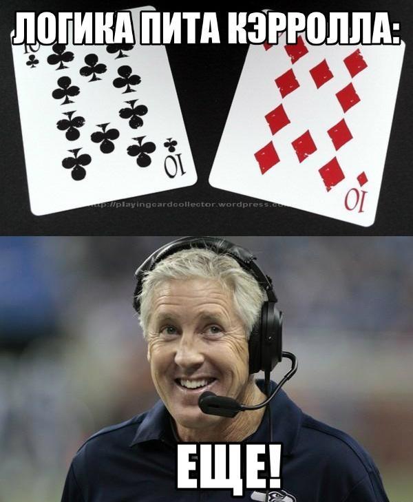 Pete Carroll superbowl meme