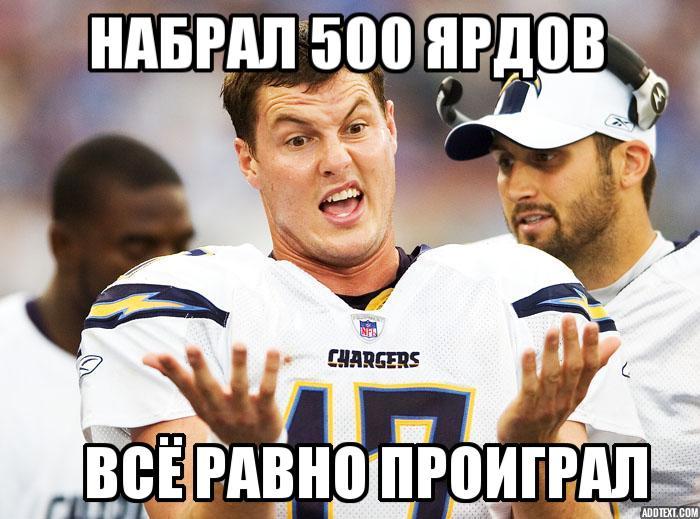 Philip_Rivers_meme