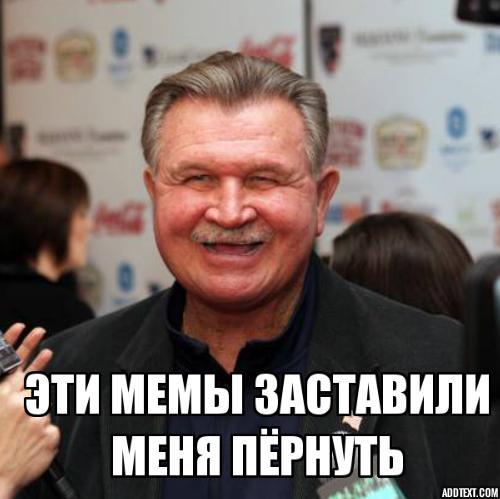 Mike-Ditka_meme