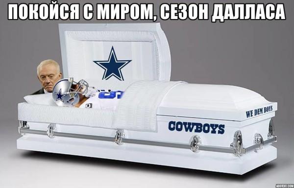 Cowboys meme 6