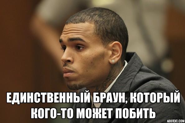 Chris Brown meme