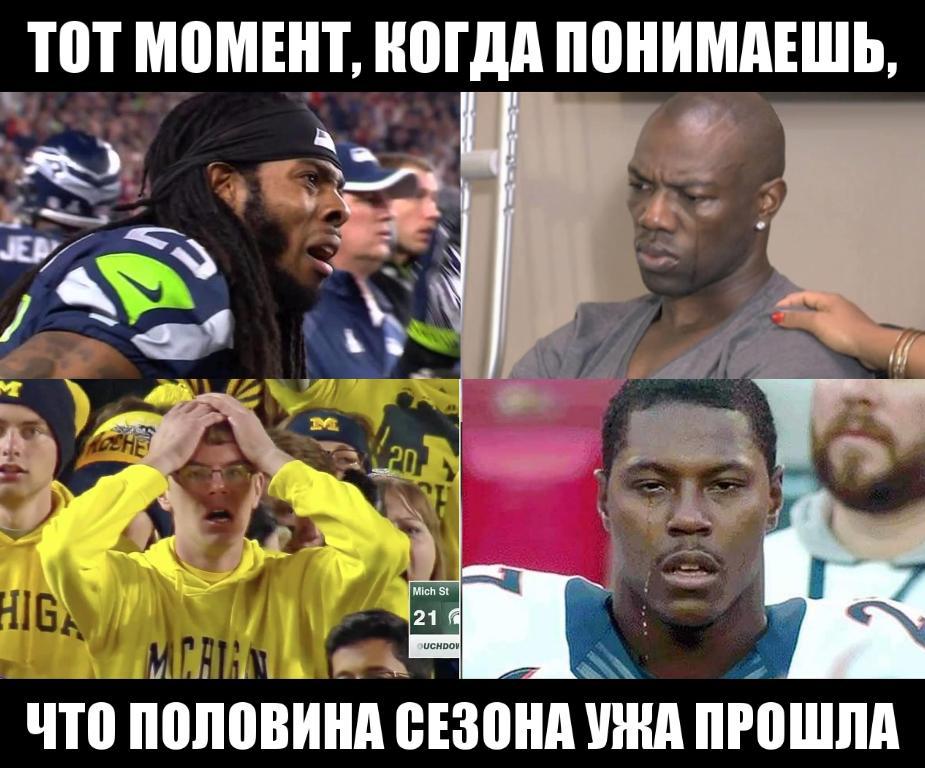 NFL season meme