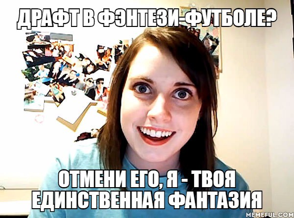 fantasy football meme overly attached gf