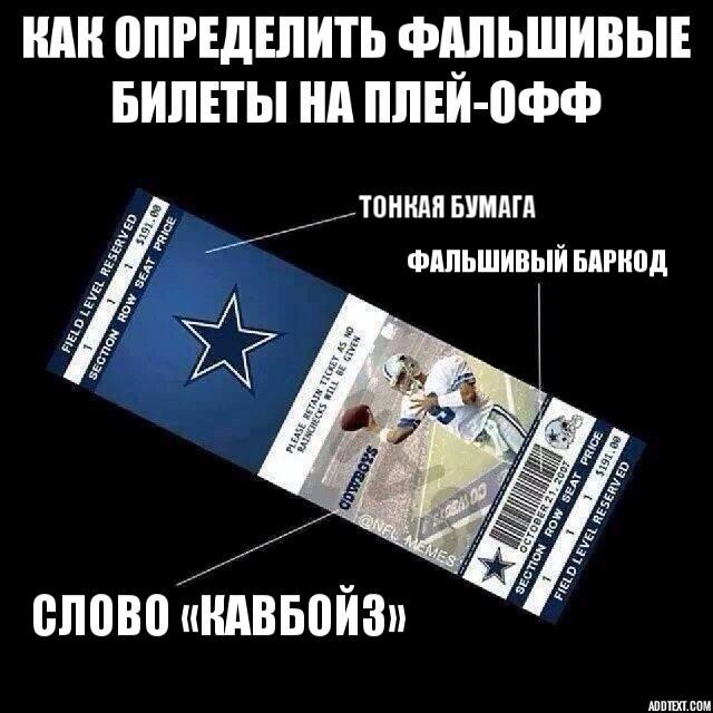 cowboys_meme