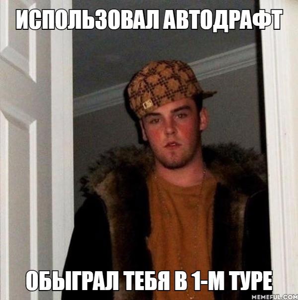 fantasy meme