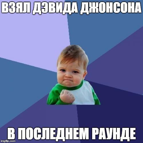 success kid fantasy meme