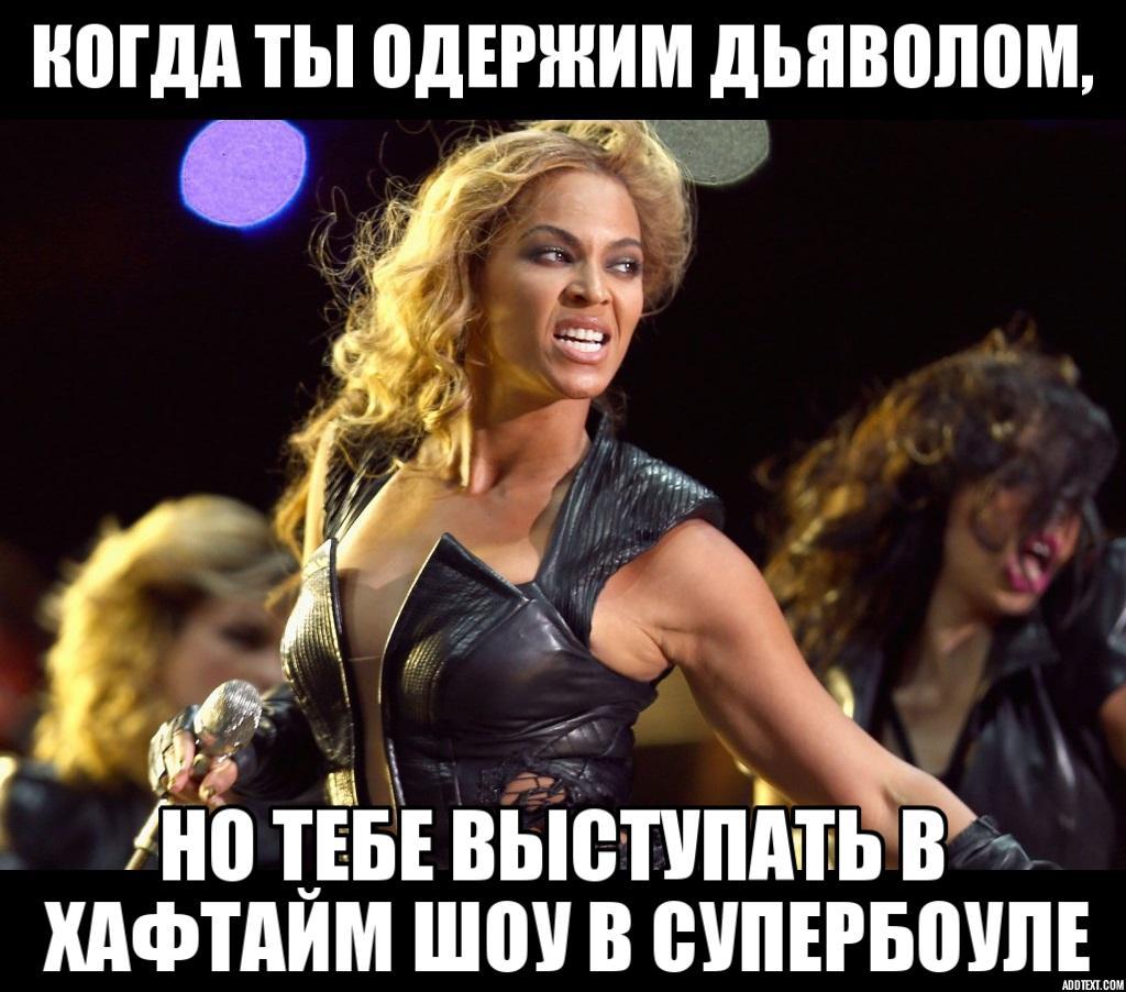 beyonce superbowl meme