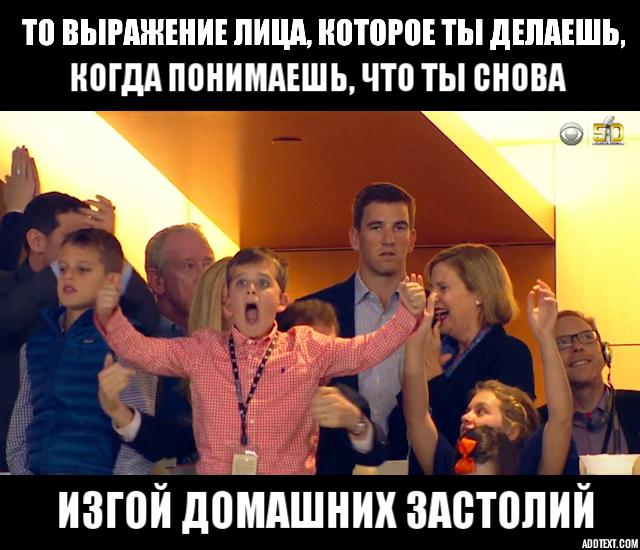 eli manning superbowl meme1