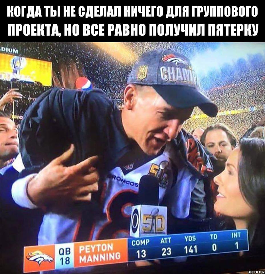 Payton manning meme 3