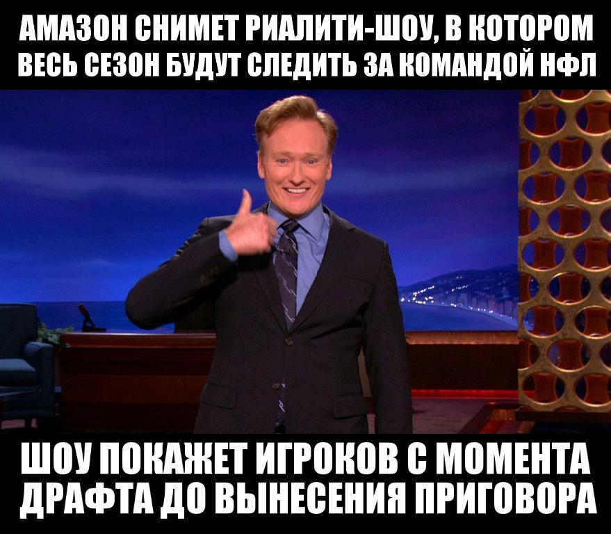 connon_obrien_meme